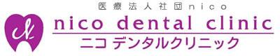 川口 歯医者/歯科|ニコデンタルクリニック